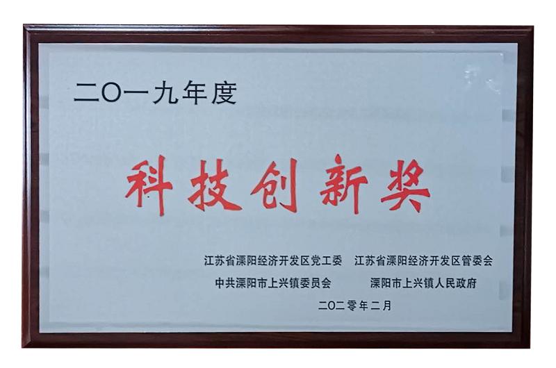 2020 江苏省溧阳经济开发区科技创新奖