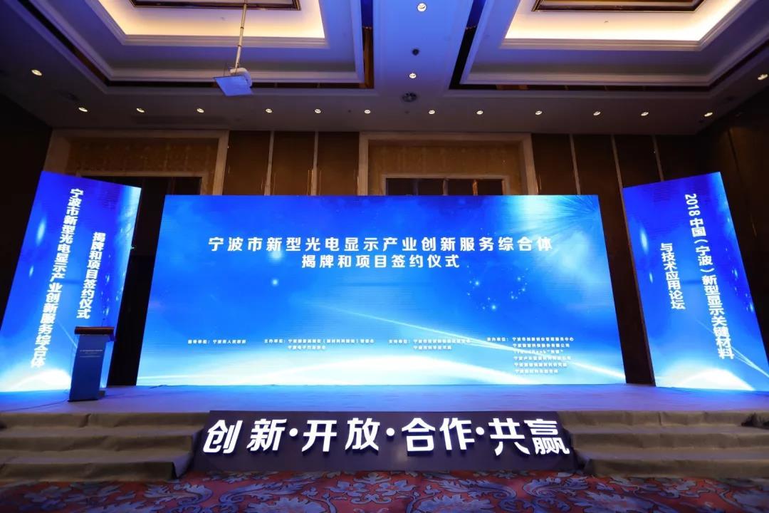 壹光科技总裁宋志峯,受邀2018中国(宁波)新型显示关键材料与技术应用论坛