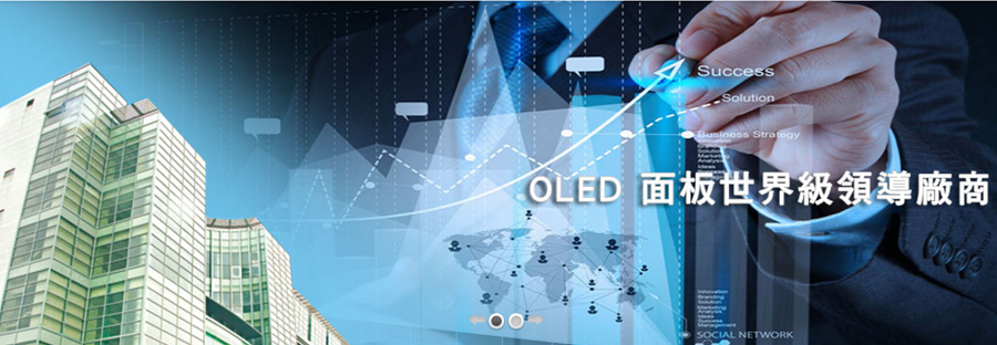 铼宝与工研院签订「OLED照明市场与相关技术共同开发」协议
