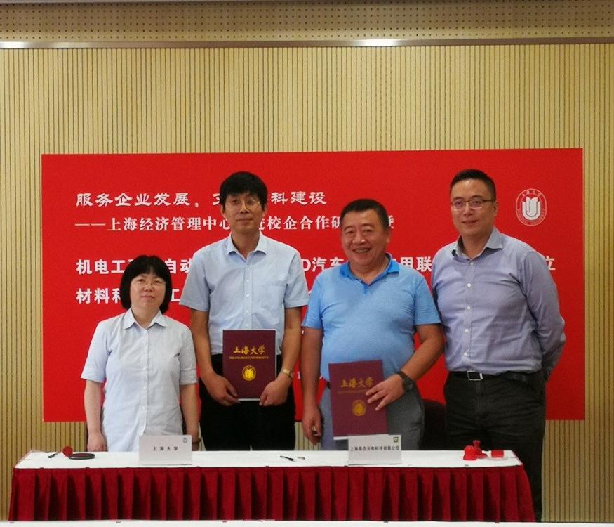"""新型显示教育部重点实验室与上海晶合光电签约共建 """"OLED汽车照明行业应用联合实验室"""""""