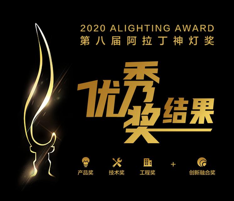 壹光朗悦OLED台灯获灯具界奥斯卡大奖-阿拉丁神灯最佳产品奖殊荣