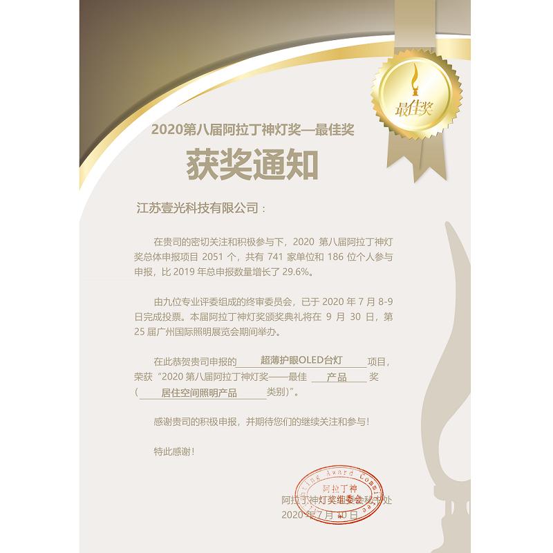 2020年第八届阿拉丁神奖最佳产品奖