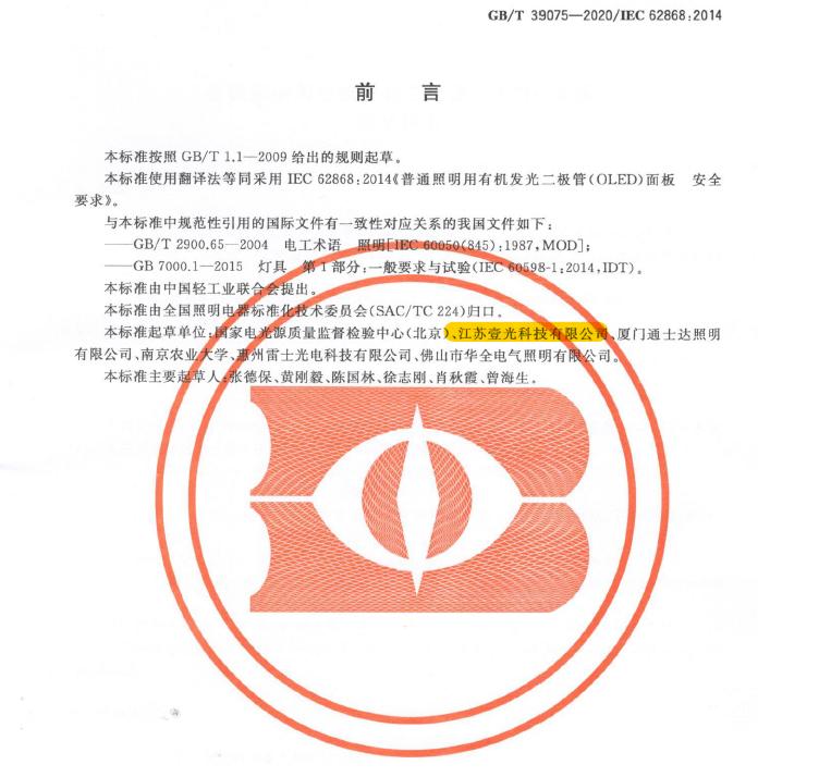 普通照明用有机发光二极管(OLED)面板安全要求 GB/T 39075-2020 正式发布
