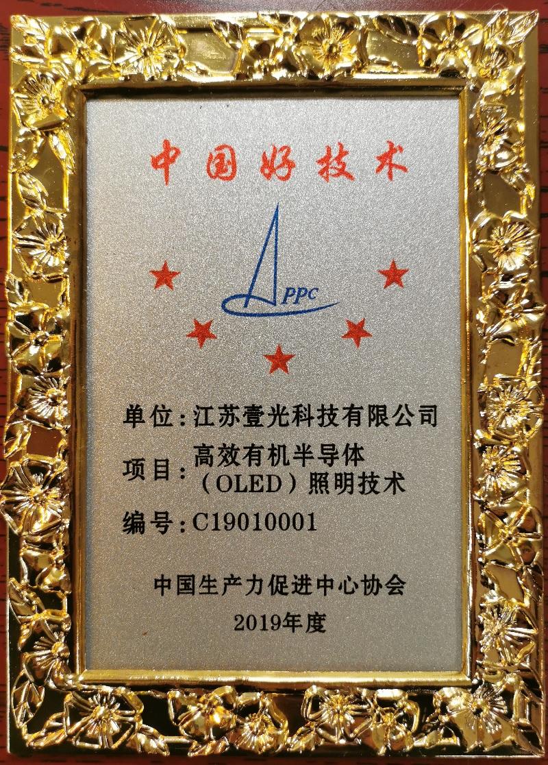 """壹光高效有机半导体(OLED)照明技术获中国生产力中心授予""""中国好技术""""称号"""