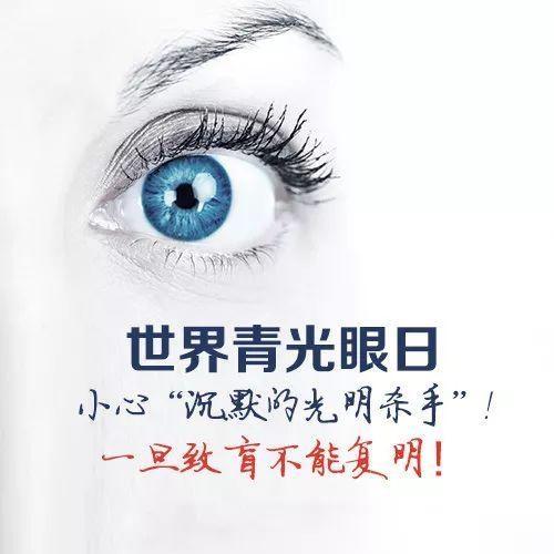 世界青光眼日 | OLED守护全家眼睛健康