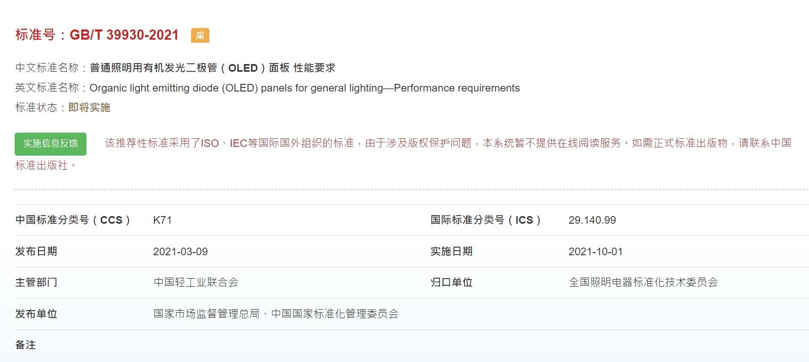 普通照明用有机发光二极管(OLED)面板性能要求 GB/T 39930-2021 正式发布