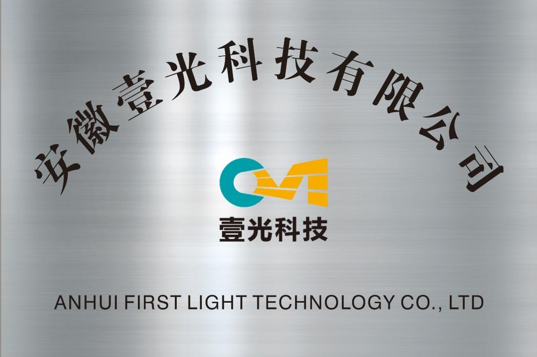 壹光科技崭新布局 掌握新世代有机半导体(OLED)照明蓬勃商机