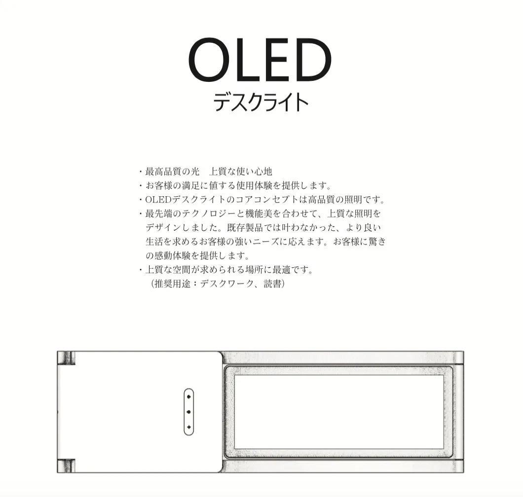 壹光OLED护眼台灯成功进军日本市场